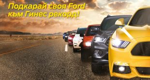 Ford Guiness Bulgaria
